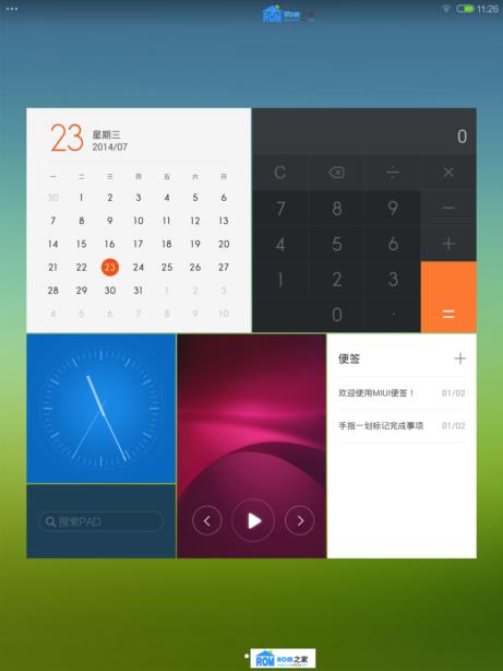 小米平板刷机包 MIUI V5 4.7.25开发版 优化流畅体验截图