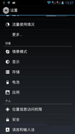 中兴 U960e 卡刷包 完美官方精简 稳定版截图