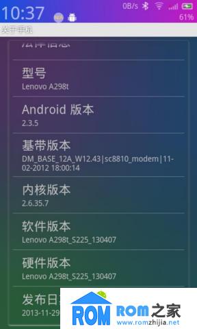 联想A298t刷机包 s225超美化版 魅族状态栏 屏幕助手 精简优化 省电流畅截图