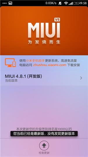 小米3刷机包 MIUI0801 for M3W/C联通版电信版 默认art 飞一般流畅 省电稳定截图