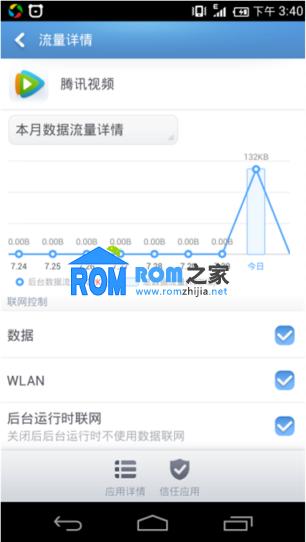 三星N7100刷机包 百度云ROM54公测版 因为专注 所以精进截图