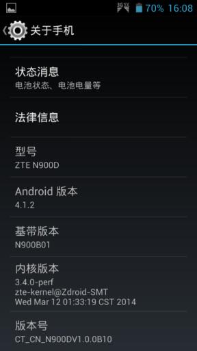 【简心ROM】中兴N900D刷机包 基于官方B10 完整ROOT权限 纯净稳定 长期使用截图
