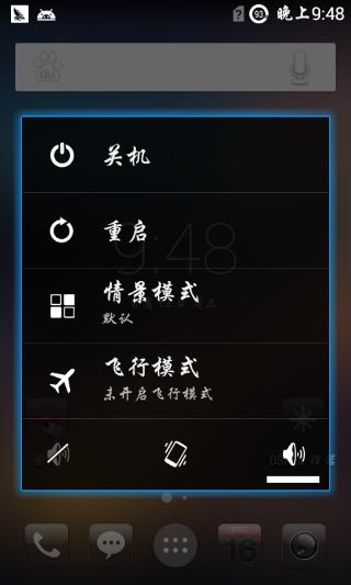 【ROM发布】三星I9500刷机包 CM11 蓝光特效 wifi信号增强 zipalign优化 流畅稳定截图