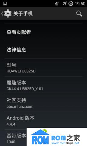 华为U8825D刷机包 源码合并CK 4.4.4 全汉化 高度自定义 稳定 流畅 省电截图