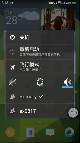 华为C8813刷机包 三网通用 列表动画 超强自定义 稳定流畅省电 AEMUI_1.0截图