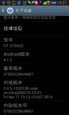 三星S7562c刷机包 线刷包4.1.2版本beta 2.0截图