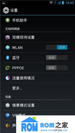 中兴N986刷机包 官方B13 杜比音效 精简优化 流畅稳定 官改精品截图
