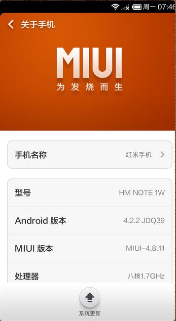 红米Note联通版刷机包 相机切换 高级设置 米4特效ing 稳定版29.0截图