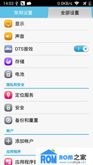 华为荣耀畅玩版G750-T01刷机包 稳定B145精简优化 时间锁屏 网速显示截图