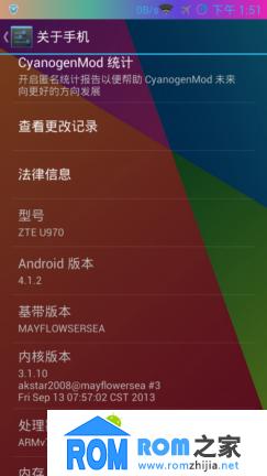中兴U930/U970刷机包 CM10 网速开关 魔趣列表动画 全局透明 自定义状态栏 功能完美截图