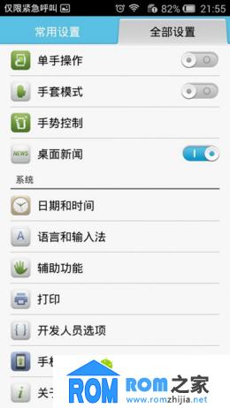华为荣耀3x畅玩版刷机包 Android4.4.2+EMUI2.3 完美ROOT权限 精简实用截图