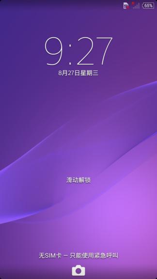 【简心ROM】索尼L36h刷机包 基于官方4.4.2 极度精简稳定 适合长期使用 小编亲测截图