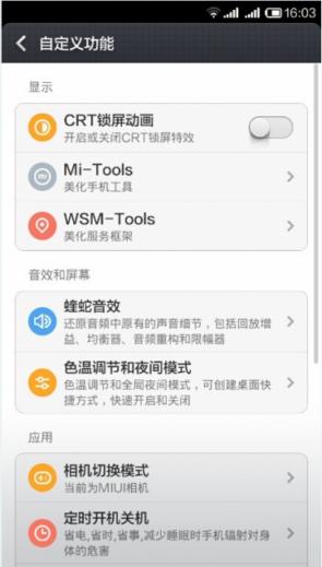 红米note刷机包 移动版 MIUI 30.0 MIUI6风 默认SD卡 WSM 稳定流畅截图
