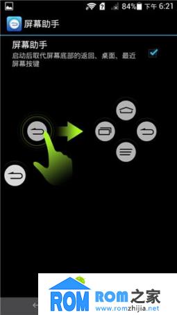 华为Mate刷机包 移动版 官改B930 V4顶级音效 屏幕助手 稳定流畅省电截图