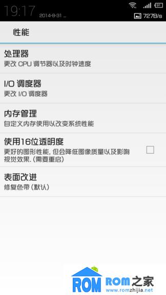 努比亚Z5Smini刷机包 官方H121 魅族状态栏 网速显示 V4顶级音效 魔趣动画 美化版截图