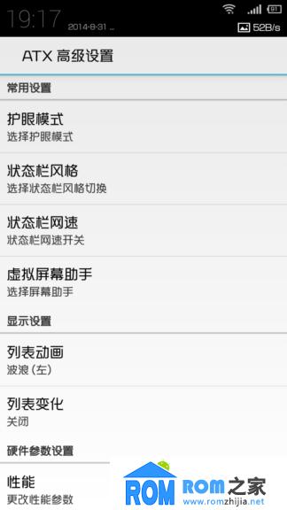 努比亚Z5S刷机包 官方H209 魅族状态栏 屏幕分屏 双击唤醒 网速显示 稳定流畅截图