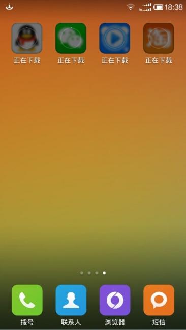 红米1S刷机包 电信+联通版 MIUI 37.0 MIUI6风 智能通知 数据外置 稳定流畅截图