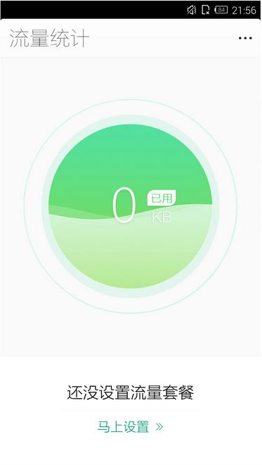 小米3刷机包 联通版 IUNI OS强势来袭 退烧专用 小清新风格 稳定流畅截图