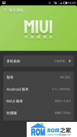 小米2S刷机包 MIUI5美化版 多锁屏可选 虚拟内存 v4音效 精简省电 流畅稳定截图