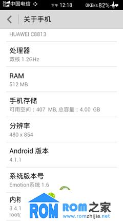 华为C8813刷机包 EMUI1.6 内核升级 提升RAM IOS布局 三网通 稳定流畅截图