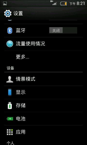 酷派7231刷机包 HTC ONE风格 卡刷包 给你不一样的刷机体验截图