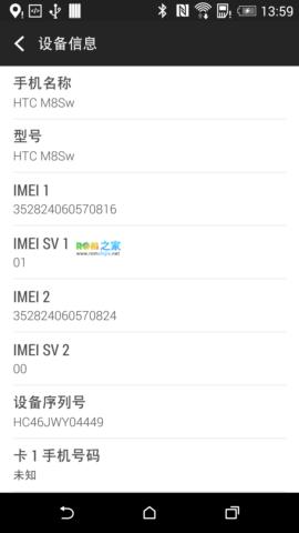 HTC ONE E8 刷机包 联通电信双卡版 Sense6.0 官方稳定流畅版 长期使用截图