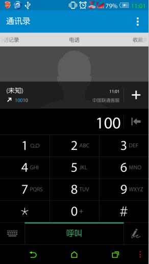 HTC M8 刷机包 ZA3多版本通刷 NO.bug 稳定流畅省电 目前最实用的ROM截图