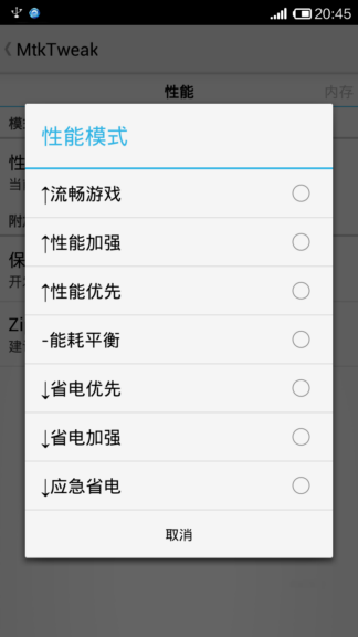 红米Note刷机包 移动版 MIUI 全功能优化版 流畅 省电截图