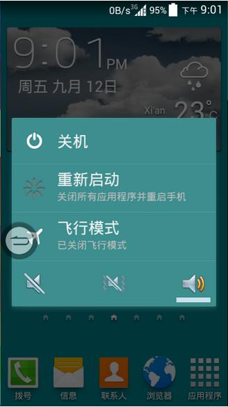 华为C8813刷机包 仿三星Galaxy S4 三网通 v6脚本 双击锁屏 音量解锁 稳定流畅截图