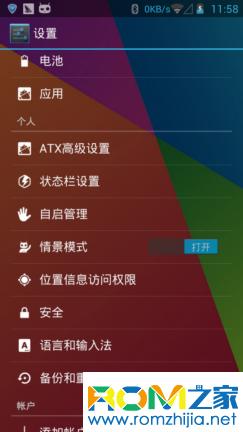 中兴U930/U970刷机包 网速开关 自定义状态栏 音量唤醒 CM10增强卡刷第二版截图