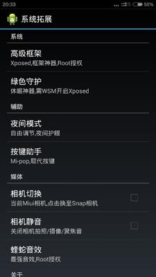 小米3刷机包 移动版 4.9.12(MIUI V6)Xposed框架 绿色守护 深度精简 爽滑流畅截图