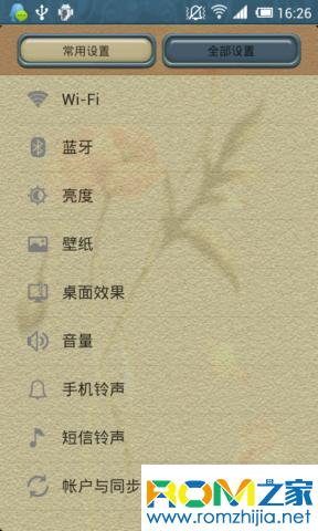 三星 i9100G刷机包 CM10.1.2 Stable稳定版 Cyanogen团队I9100G定制 稳定华丽 截图