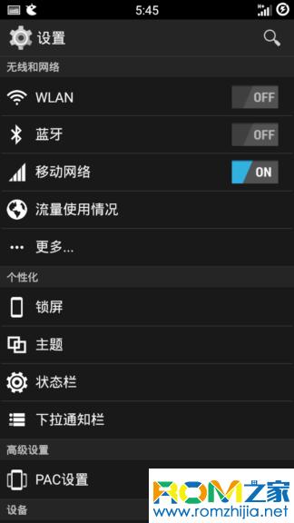 努比亚Z5s mini刷机包 PAC 4.4.4 FOR z5s mini 最新源码编译 全新体验截图