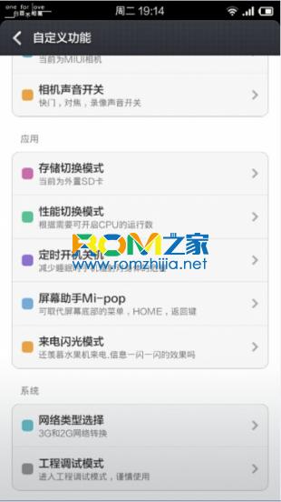 红米Note刷机包 移动版 开发版4.9.23 蝰蛇音效 CRT锁屏动画 最流畅的ROM截图
