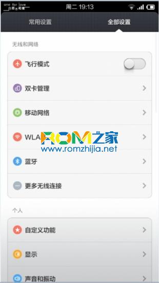 红米note联通版刷机包 MIUI 开发版 4.9.23 全局MIUI V6风 省电稳定 史上最流畅截图