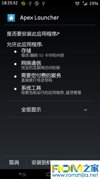 中兴U930 HD刷机包 ROOT权限 全局zipalign优化 内存优化 稳定流畅截图