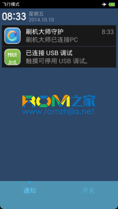 三星i9300刷机包 MiUi V5加强稳定版 流畅 低内存占用 各项优化截图