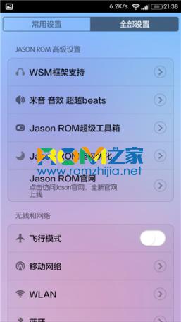 红米1S刷机包 电信+联通版 流畅稳定大内存 JasonOS 141007 For 1S 流畅稳定截图
