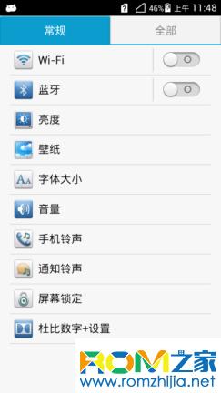 华为d1/d1xl刷机包 EMUI2.0官方省电流畅版 完美ROOT权限 流畅稳定省电截图
