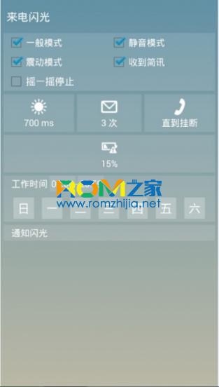 小米4刷机包 移动+电信+联通版 miui6开发版 ART环境 Xposed 闪光 稳定流畅截图