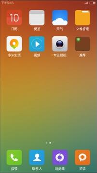红米Note联通版刷机包 稳定版36.0 冻结应用 优化唤醒 WSM破解 沉浸式截图