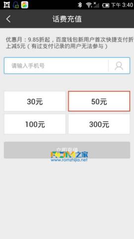 华为荣耀3C刷机包 移动版 百度云OS-58期公测版 应用安装完成 网络及时设置截图