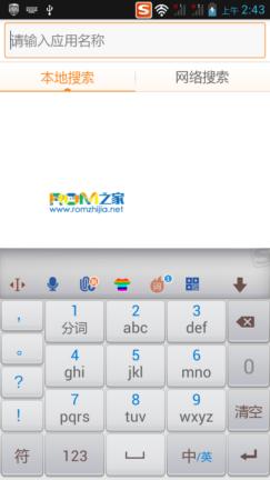 【新蜂ROM】联想S720刷机包 官方 精简 稳定 省电 V1.0截图