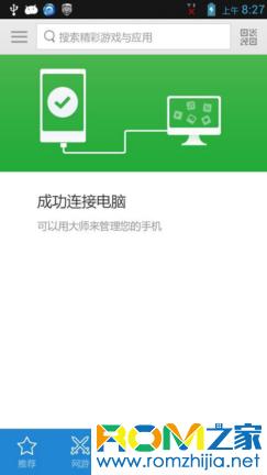 联想S920刷机包 官方4.2.2卡刷包 合并优化 精简流畅稳定 速度装机版截图