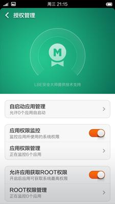 红米1S移动4G版刷机包 MIUI官方12.0稳定版 性能调节 ART环境切换 时间可居中截图