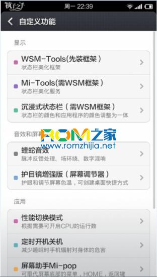 小米红米刷机包 移动版 精装版26.0 精简功能 MIUI6背板 Mi修复 WSM截图