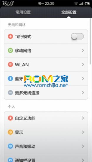 小米红米联通版刷机包 精装版26.0 精简功能 MIUI6背板 Mi修复 WSM 优化流畅截图