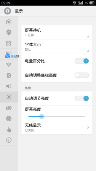 索尼L36h刷机包 Flyme OS 3.8.4R For Sony L36h 公测第二版 稳定流畅截图