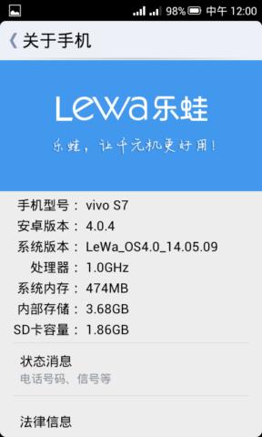 步步高 VIVO S7 刷机包 乐蛙ROM 已root 精简版卡刷包截图