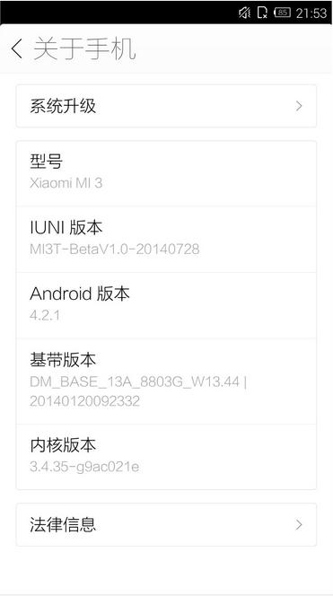 小米3刷机包 移动版 IUNI OS V1.6 完整ROOT权限 强势退烧 删繁就简 稳定流畅截图